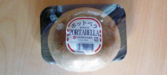 ポットベラ